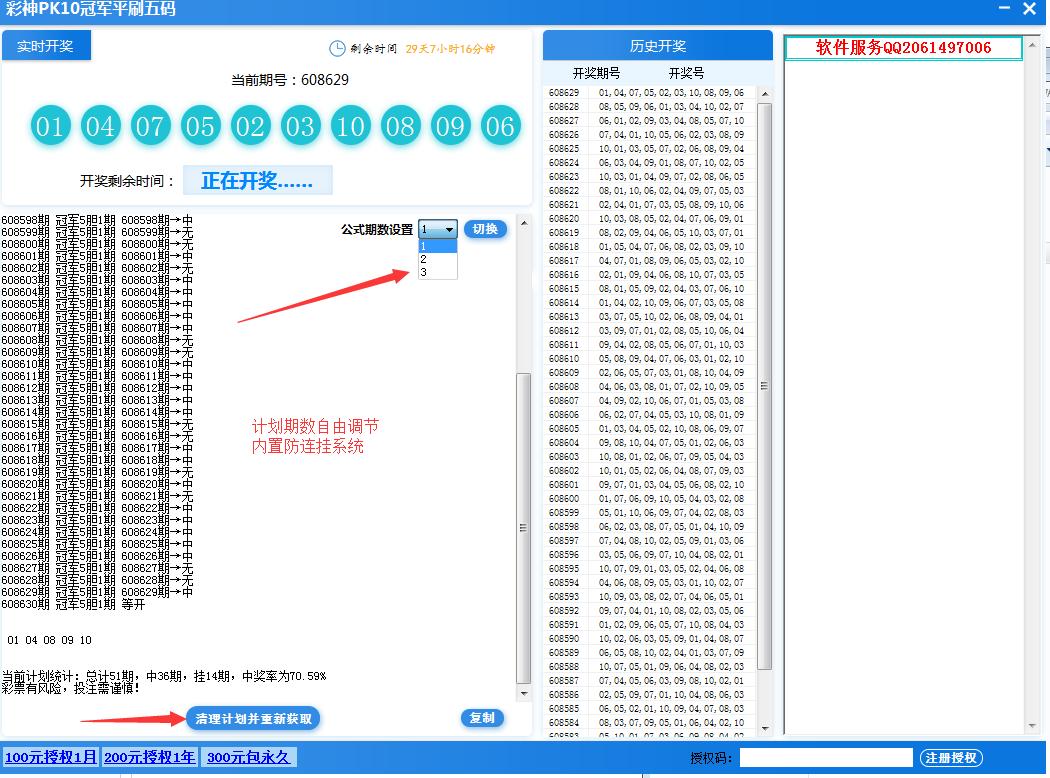 彩神北京赛车PK10平刷五码计划软件