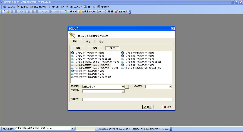 建软超人广东省工程预算管理软件