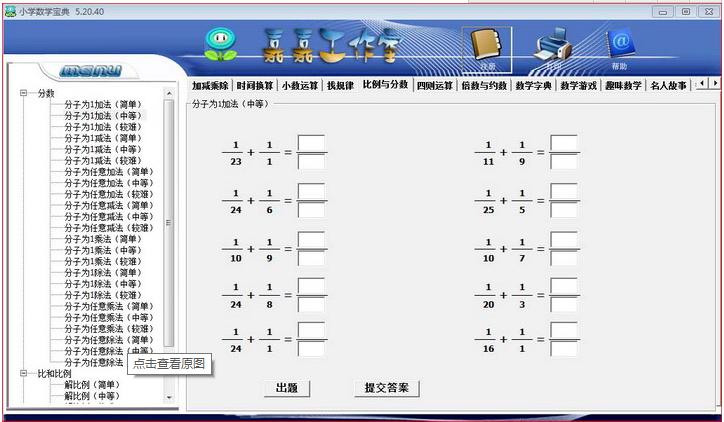 小学数学宝典