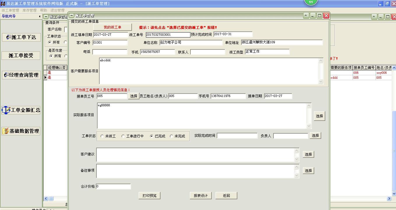 易达工单派工单工作任务管理系统软件