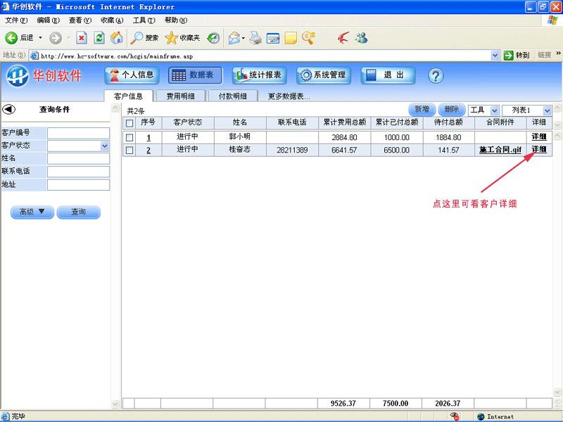 华创简明记账软件