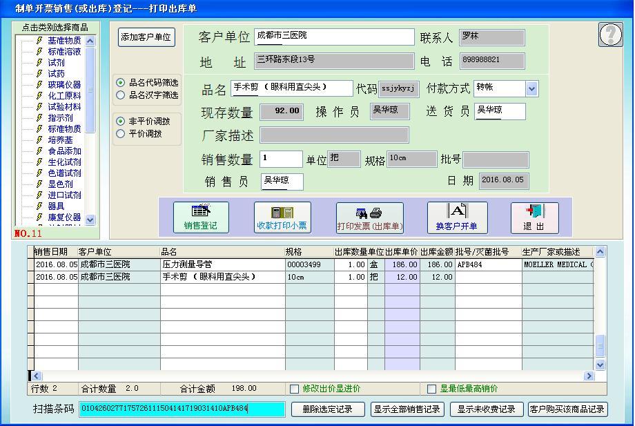 德易力明医疗器械销售管理系统