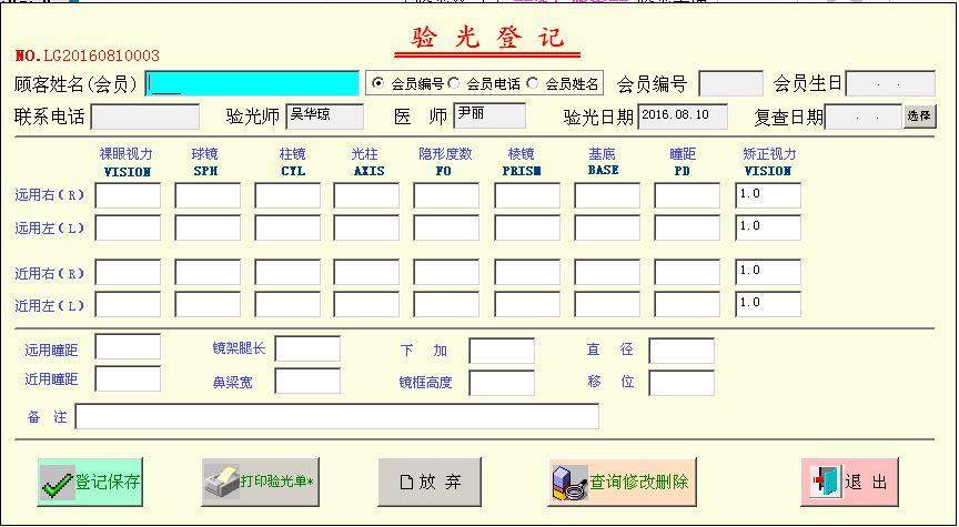 眼镜销售(三类医疗器械GSP版)软件