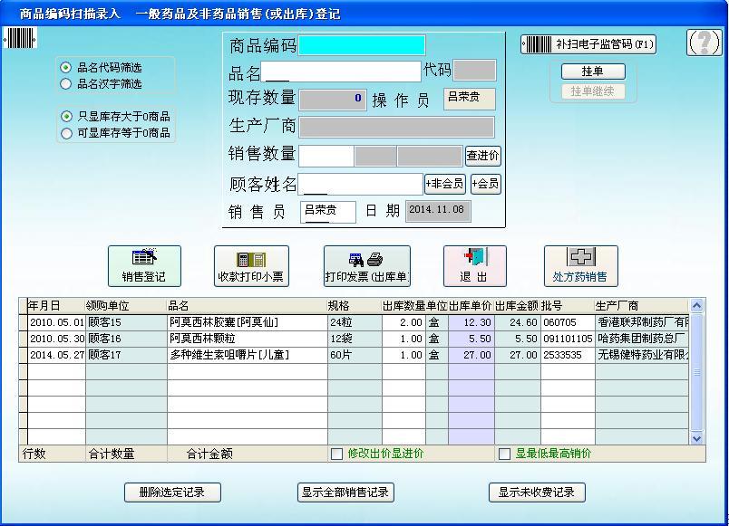 德易力明药品销售GSP管理SQL版