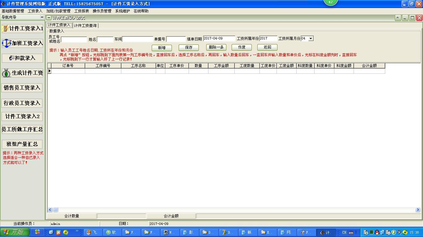 通用计件工资管理系统