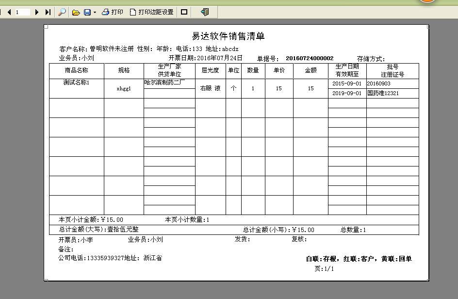 隐形眼镜批发销售管理系统软件