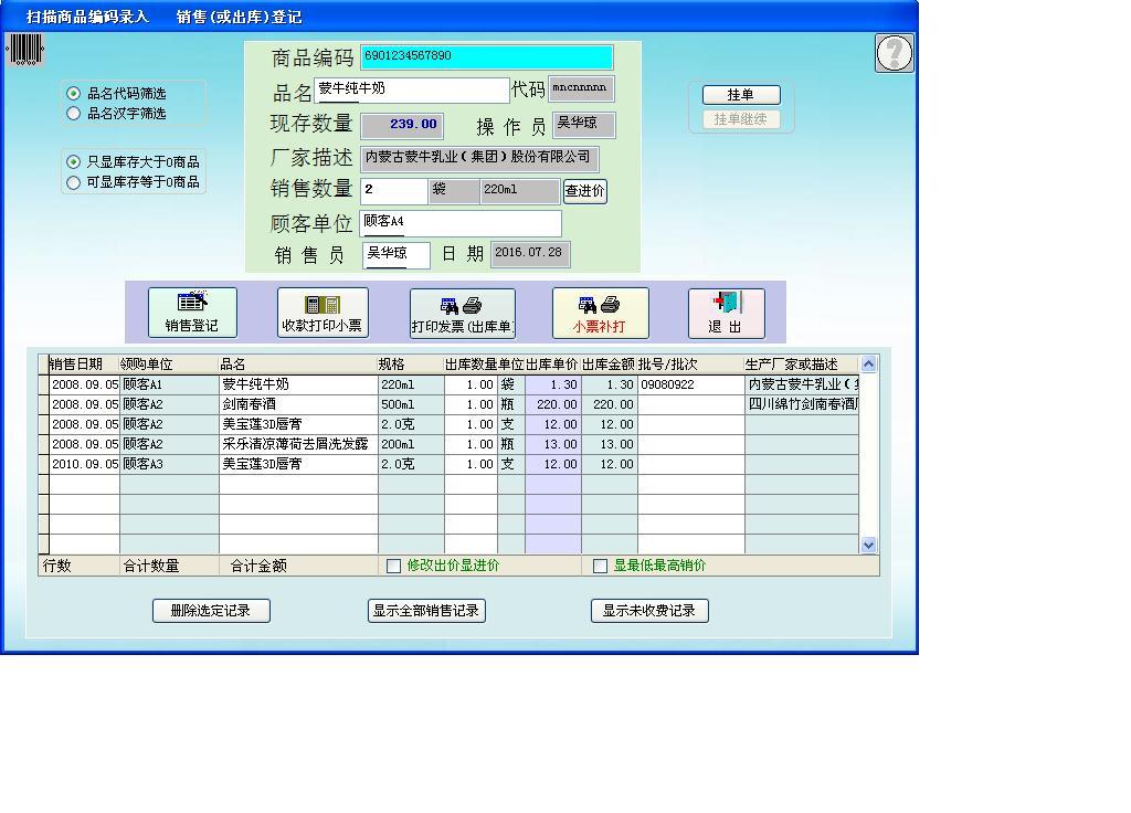 德易力明商品進銷存管理系統