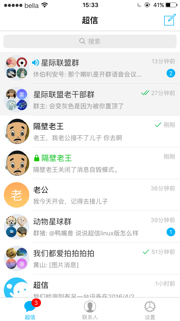 超信 for iPhone