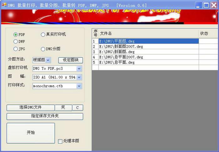 SmartPlot 2014 cad批量打印