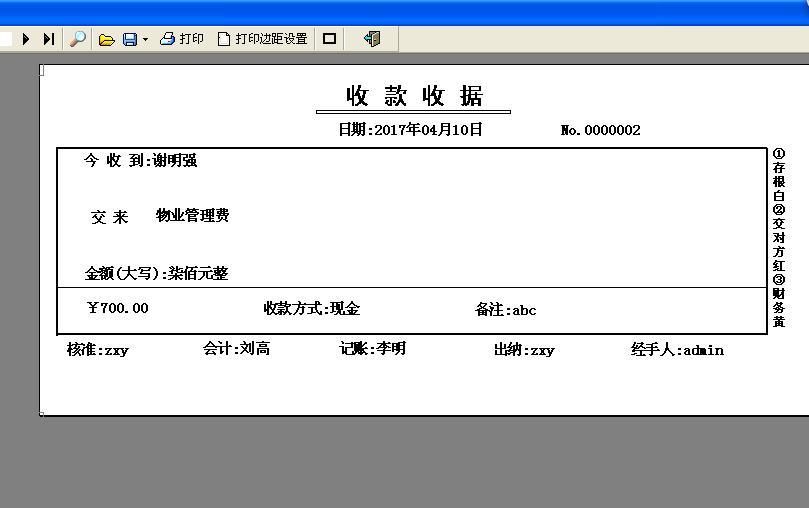 易达普通收据打印软件