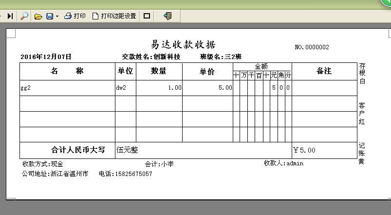 易达教育培训学校收据打印软件
