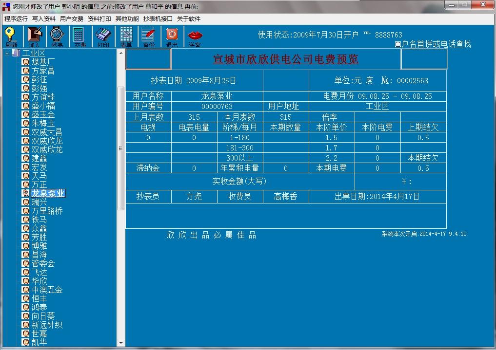 递增电价阶梯式电费管理系统