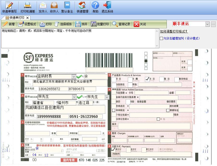 金码快递单打印软件