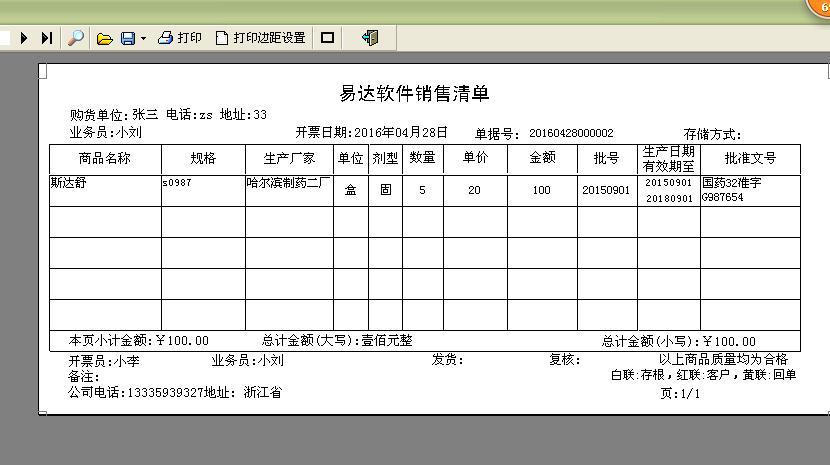 医药保健品批发进销存单据打印软件