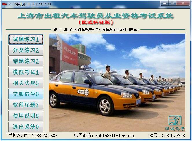上海市出租汽车驾驶员从业资格考试系统(区域科目版)