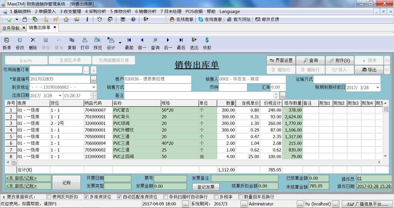 Max(TM)财务进销存管理系统Unicode