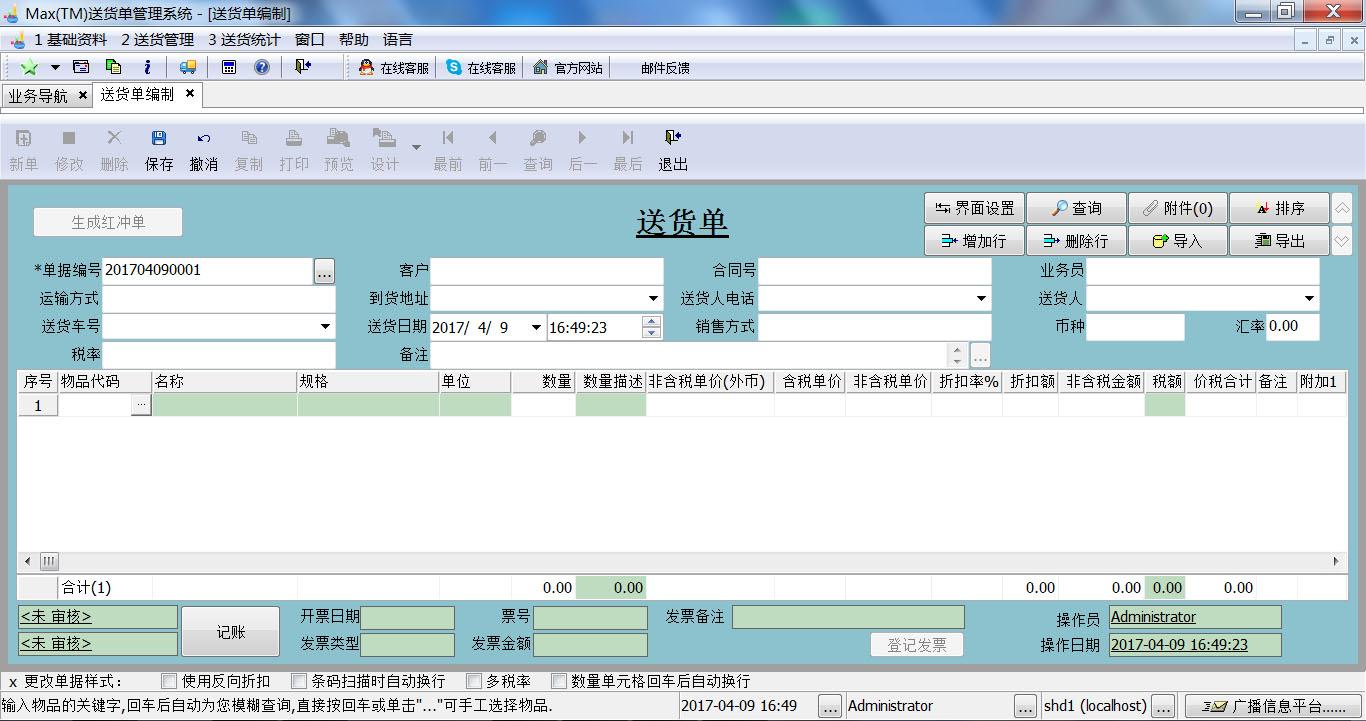 Max(TM)送货单管理系统