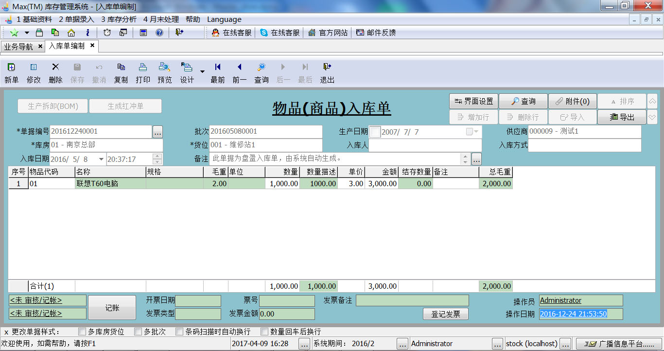 Max(TM)库存管理系统