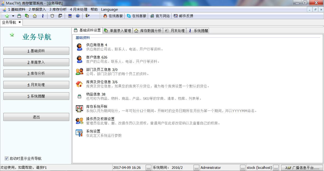 Max(TM)库存管理系统Unicode