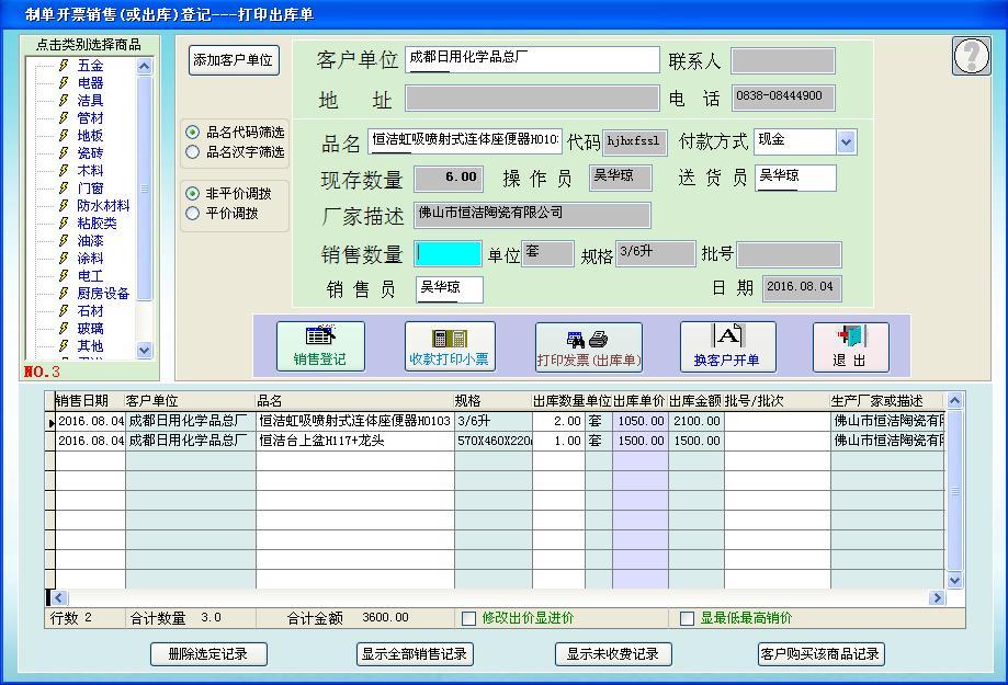 德易力明建材销售管理系统