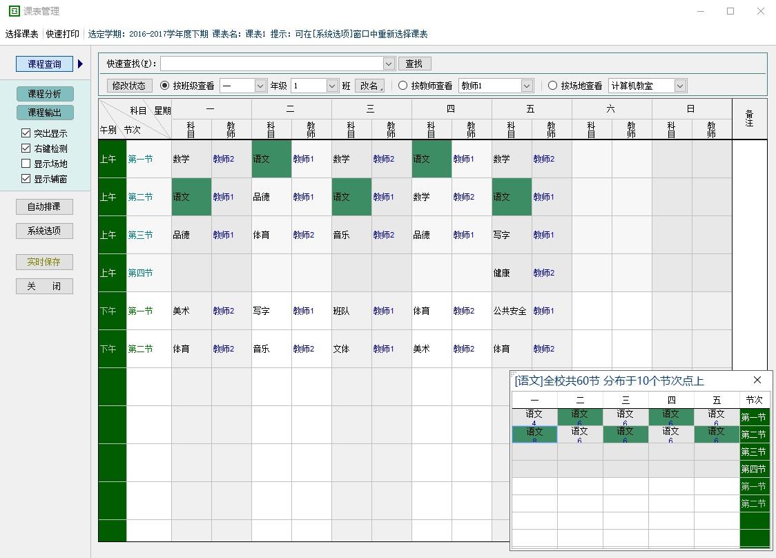 清成排课软件课表管理系统
