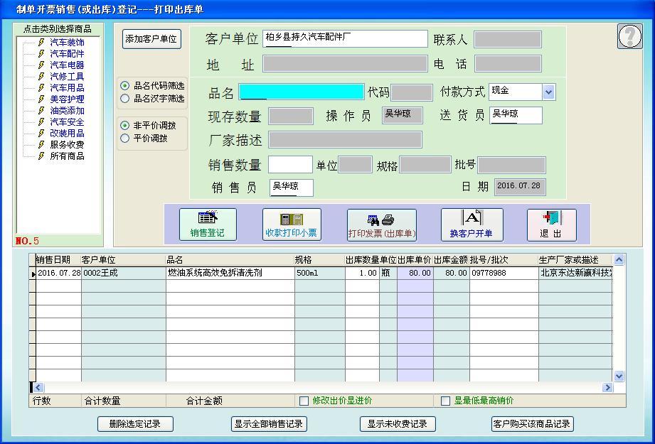 德易力明汽车用品销售管理系统