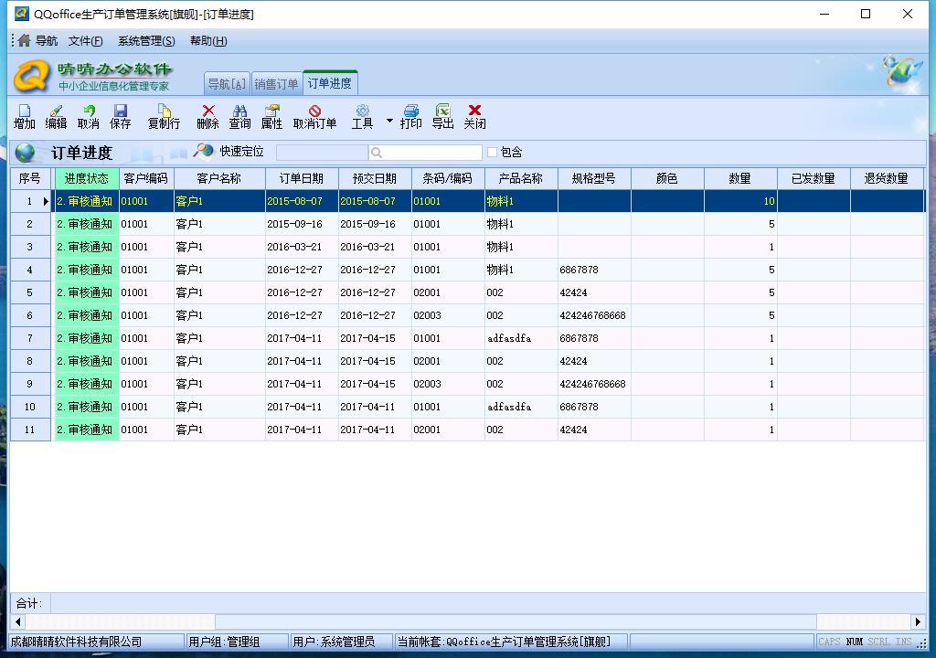 QQoffice生产订单管理系统