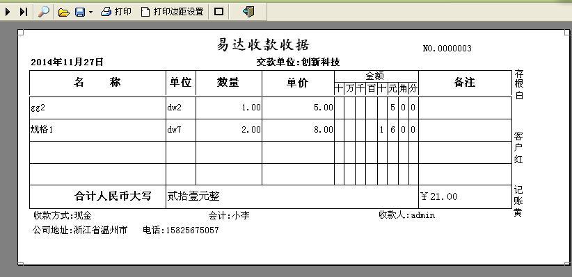 易达收款收据打印软件