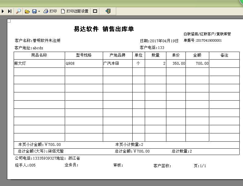 汽配销售出库单打印软件