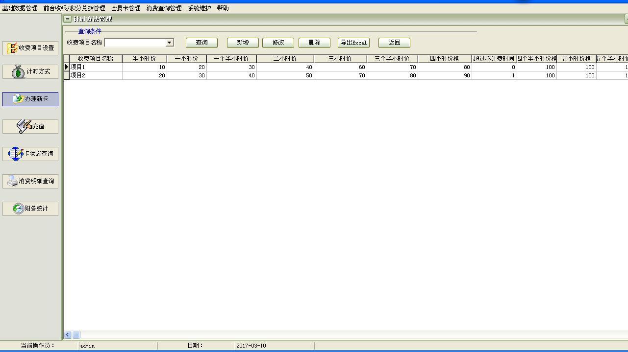 通用娱乐计时管理系统软件
