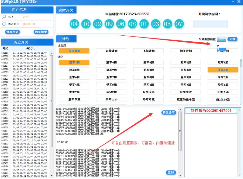 彩神北京PK10赛车全能版计划软件