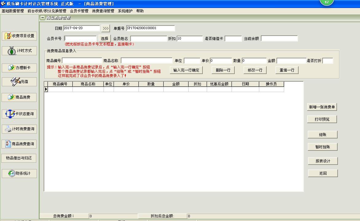 易达会员计时计次管理系统软件