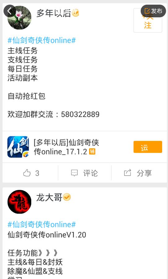 仙剑奇侠传online按键精灵辅助脚本