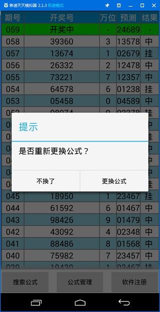 公式王重庆时时彩平刷万位五码计划
