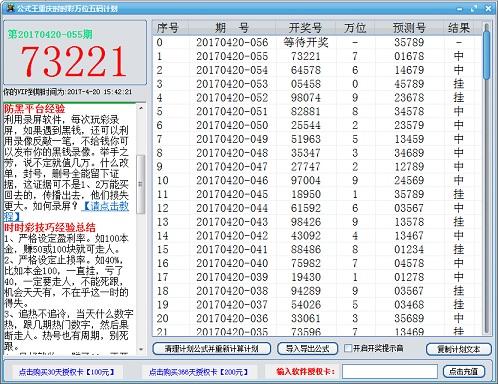 公式王重庆时时彩平刷万位五码计划软件