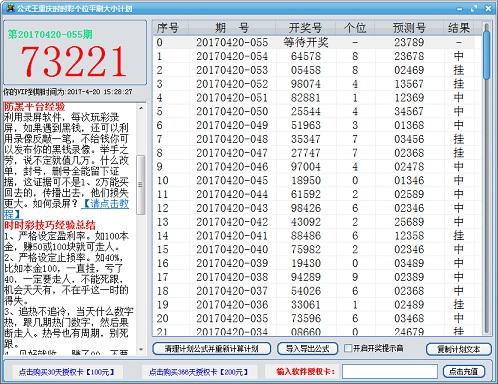 公式王重庆时时彩平刷后一五码计划软件
