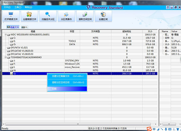 达思数据恢复软件D-Recovery Standard