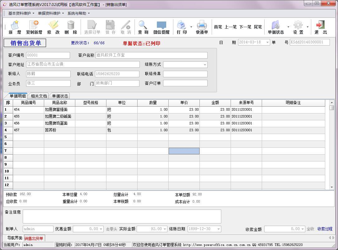 追风订单管理系统