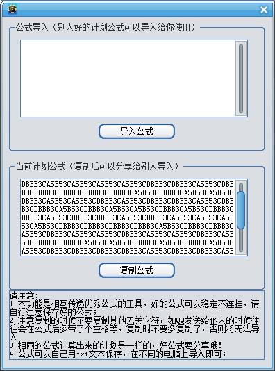 公式王重庆时时彩后二计划软件