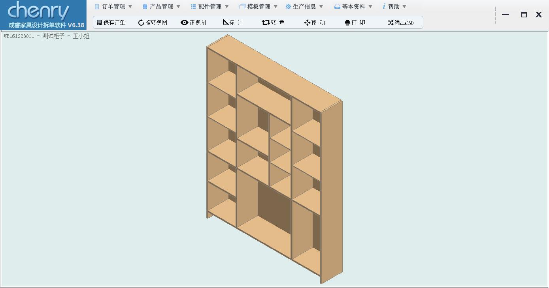成睿板式家具设计拆单软件