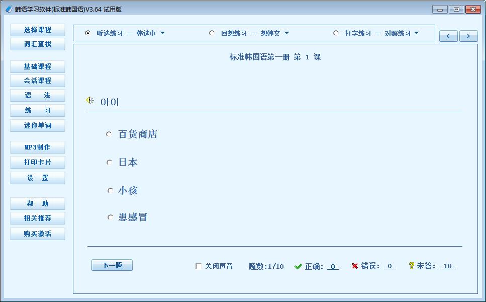 标准韩国语第一册软件