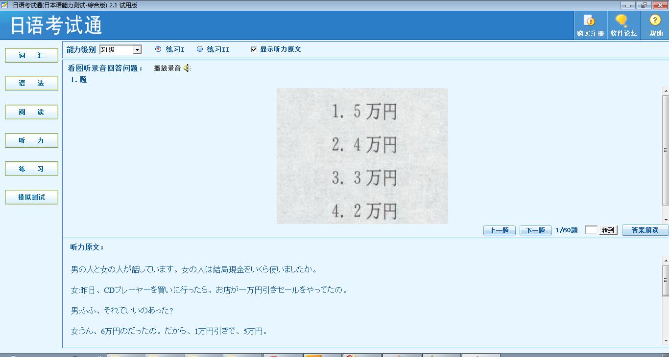 日语考试通(日本语能力测试-综合版)