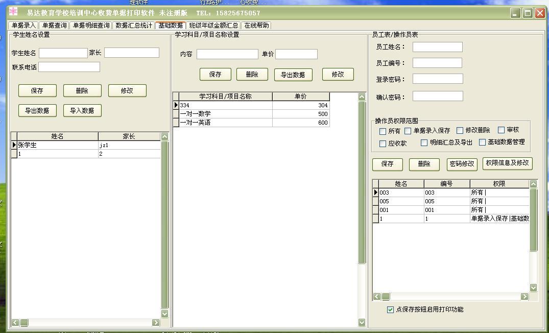 易达教育培训中心收费管理系统