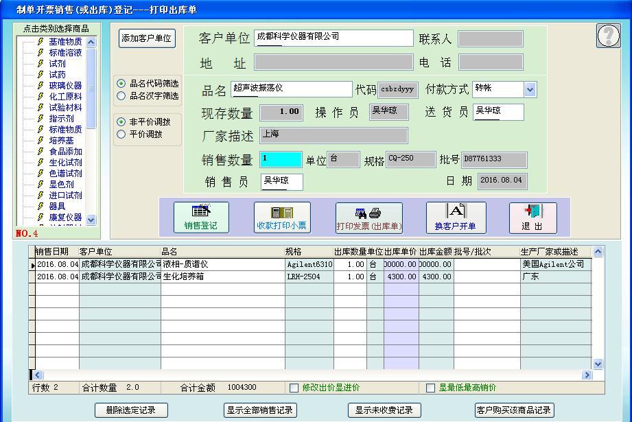 德易力明儀器設備銷售管理系統