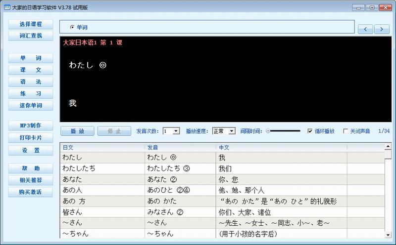大家的日语学习软件