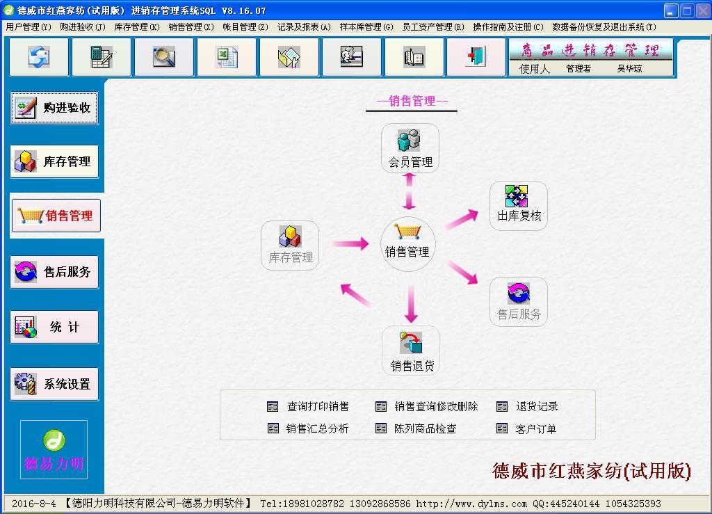 德易力明家纺销售管理系统(床上用品销售管理系统)