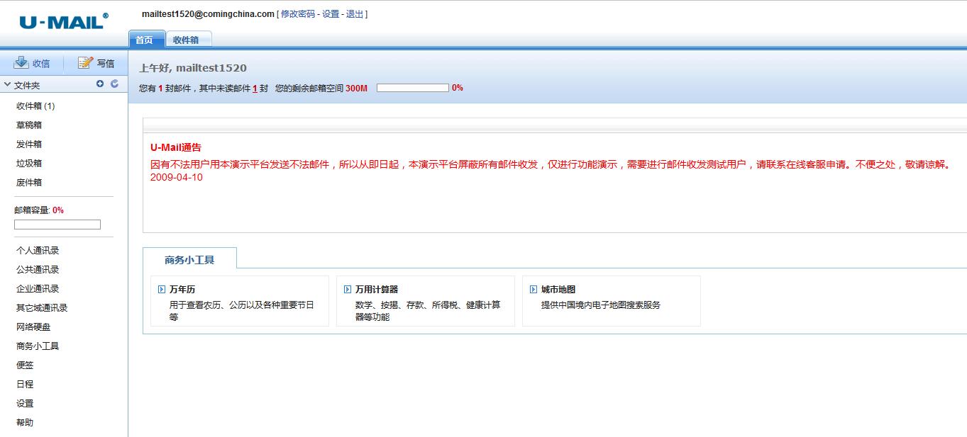 U-Mail邮件系统 for CentOS(6.X) x64