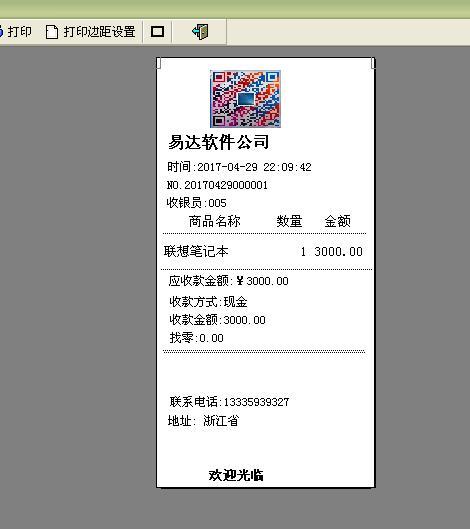 销售票据打印软件小票打印软件