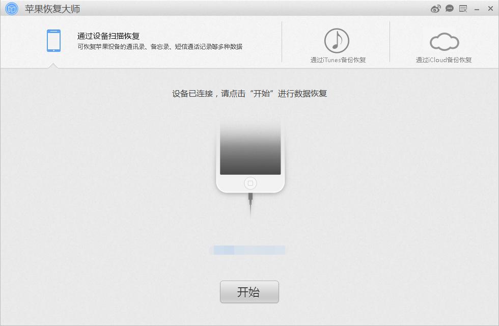 苹果恢复大师win版