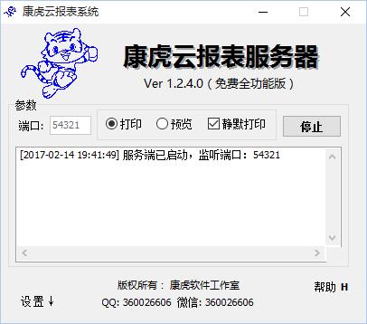 康虎云报表系统